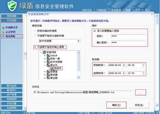 防数据泄密关键数据加密设计图纸加密软件 视图界面